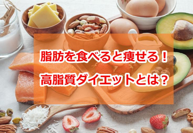 高脂質ダイエットのやり方と効果!脂肪を食べるほど痩せる!?