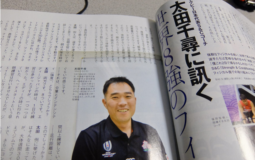 太田千尋コーチのインタビュー