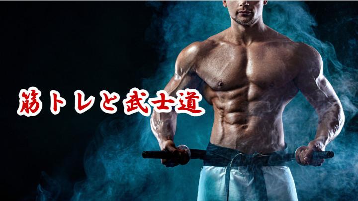 武士道精神を体得するには筋トレが良い