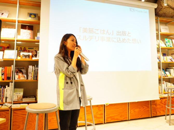 マッスルデリの西川真梨子さん