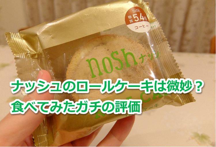 ナッシュのロールケーキを評価【星2】美味しいがぶっちゃけ微妙
