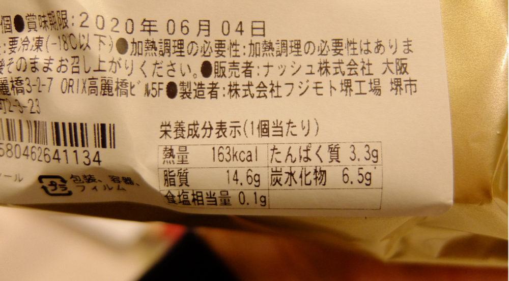 ロールケーキの栄養成分表示