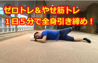 【2.14金スマ】あたらしいゼロトレとやせ筋トレを動画で解説!