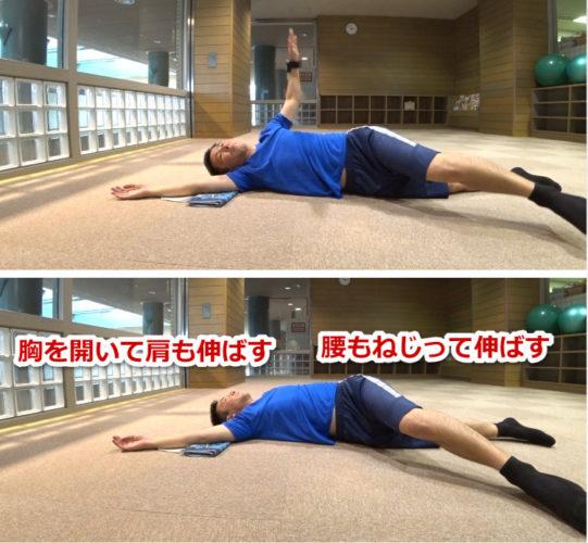 腰痛と肩こりのストレッチ