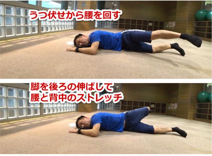 腰痛と脇腹のストレッチ