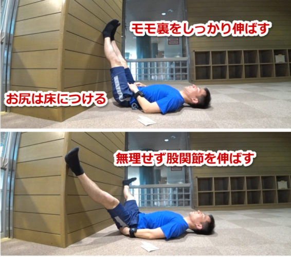 腰痛と下半身のストレッチ