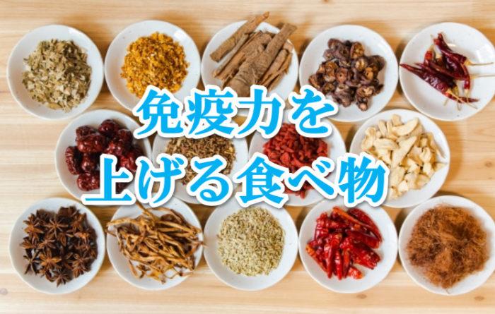 ウィルスに負けない!免疫力を上げる食べ物5選