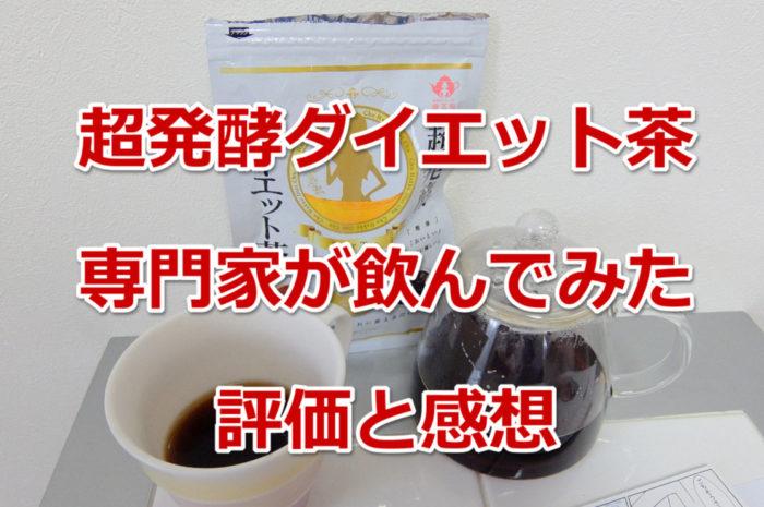 超発酵ダイエット茶の口コミ【星4】コスパ抜群で痩せる効果あり?