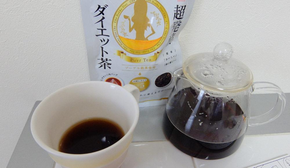 超発酵ダイエット茶を出してみた
