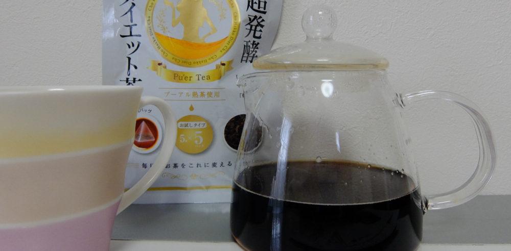 超発酵ダイエット茶のセット