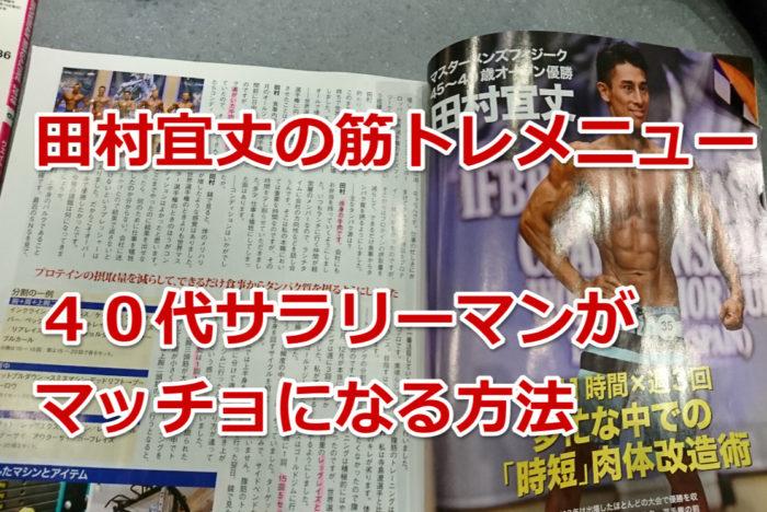 田村宜丈のトレーニングメニュー!40代でもマッチョになるには?