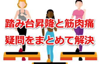 踏み台昇降と筋肉痛についての疑問に答えます