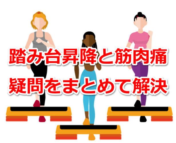 踏み台昇降は筋肉痛の時もする?ならないけど効果ある?