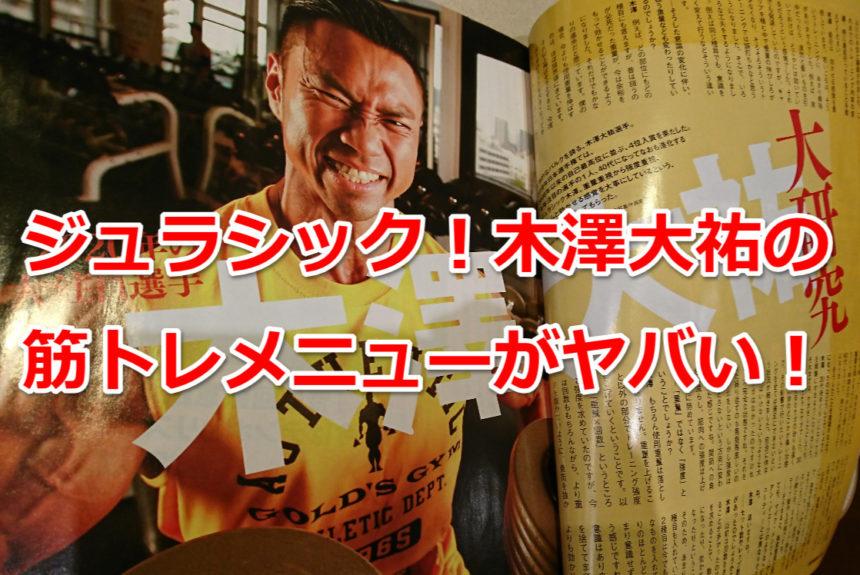 【ジュラシック】木澤大祐のトレーニングメニューがヤバすぎる!