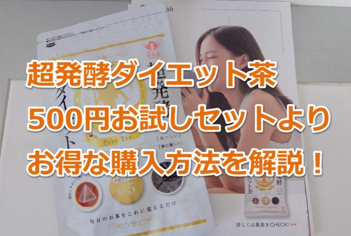 超発酵ダイエット茶のお試しセットは意外と損?買うならこっち!
