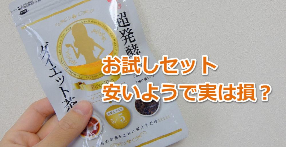 超発酵ダイエット茶のお試しセットは実は損