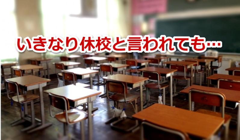 休校になった教室