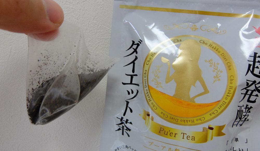 超発酵ダイエット茶のティーパック