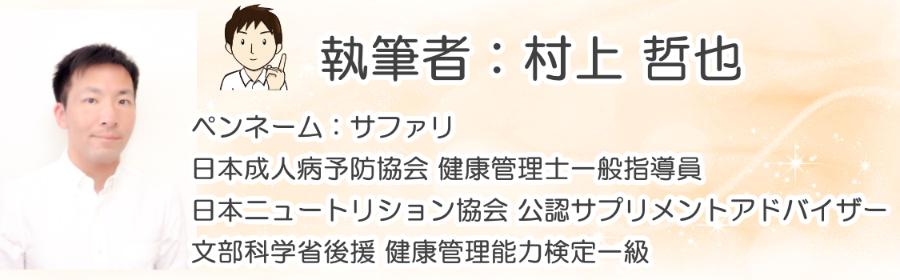 執筆者サファリ・日本ニュートリション協会公認サプリメントアドバイザー