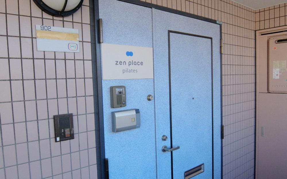 ゼンプレイス三田店の玄関