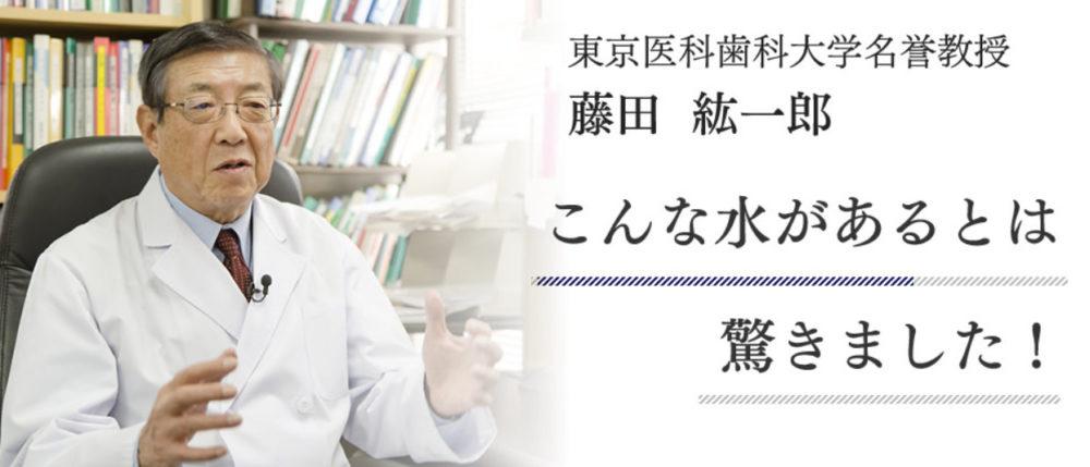 藤田紘一郎