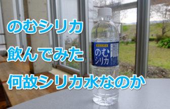 霧島天然のむシリカ水飲んでみた【星5】効果とメリット解説