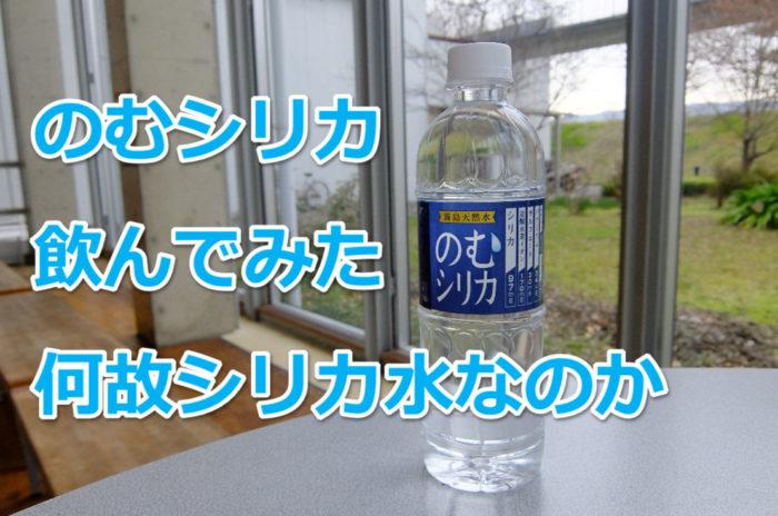 霧島連山の天然水「のむシリカ」を口コミ評価!効果と超メリット解説