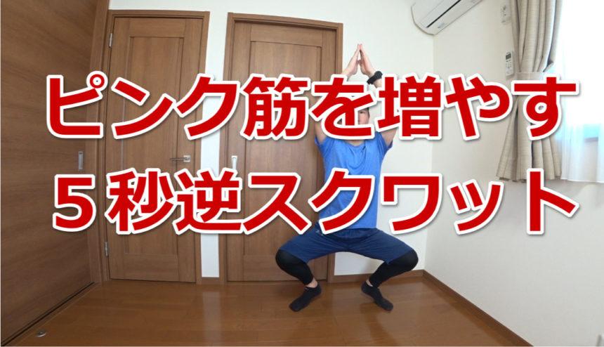 【動画付】ピンク筋を増やす5秒逆スクワットのやり方解説!