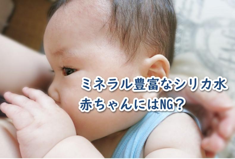 シリカ水は赤ちゃんや子どもが飲んでも大丈夫?健康管理士が解説