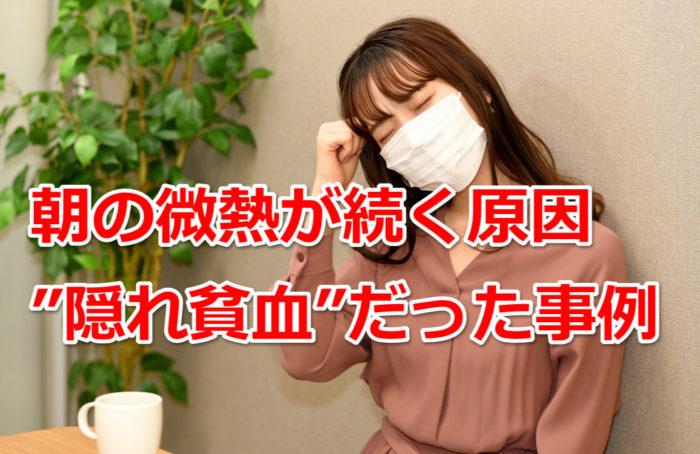 朝の微熱が続くのは女性の「隠れ貧血」だった話
