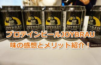 プロテインビール「JOUBRAU」飲んでみた!味が良いが値段がな…