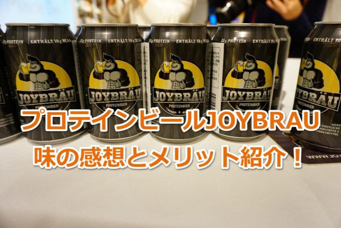 プロテインビール「JOUBRAU」飲んでみた!味が良いし値段も安くなった