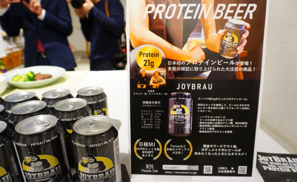 プロテインビールのメリット