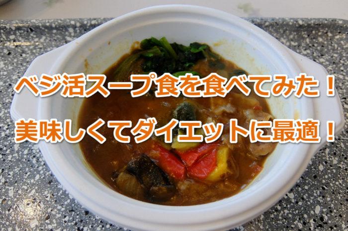 ベジ活スープ食はダイエットにも効果的!食べてみた口コミ評価