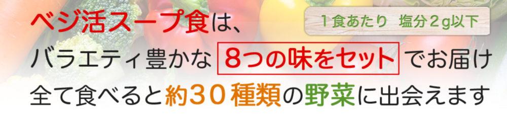 ベジ活スープ食で野菜が摂れる