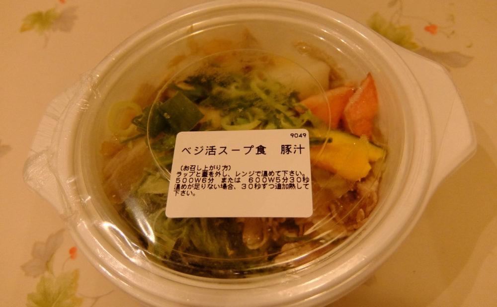 ベジ活スープ食豚汁の解凍前