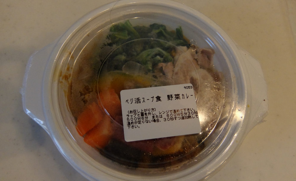ウェルネスダイニング野菜カレー解凍前