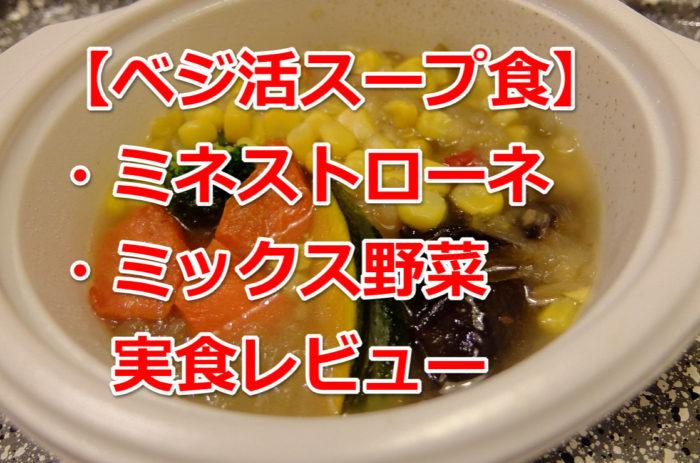 ベジ活スープ食「ミネストローネ」と「ミックス野菜」食べた感想