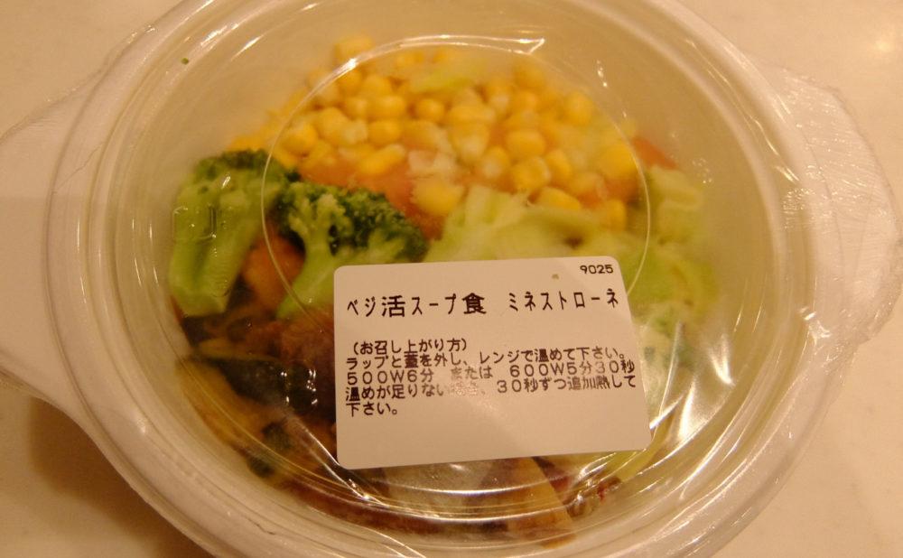 ベジ活スープ食冷凍ミネストローネ
