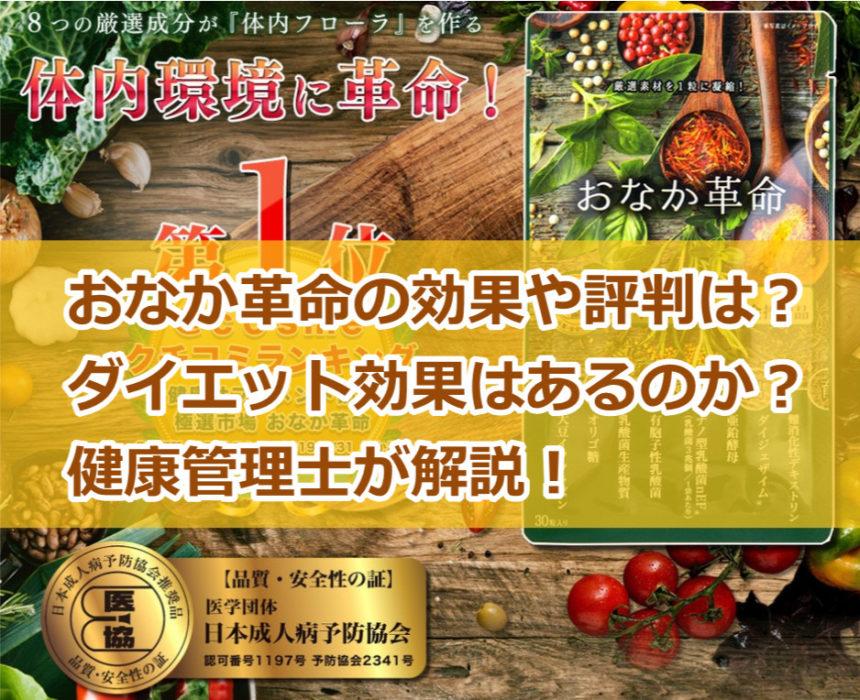 おなか革命【星5】健康管理士がダイエット効果と口コミを解説!