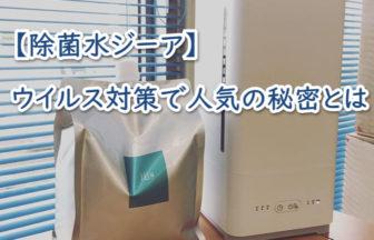 除菌水ジーアの口コミ・抗ウイルス効果を健康管理士が解説!