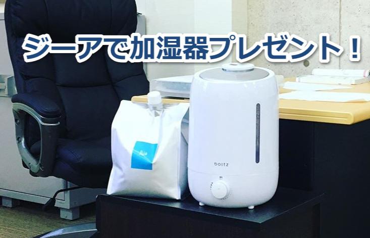 除菌水ジーアの定期購入で加湿器プレゼント