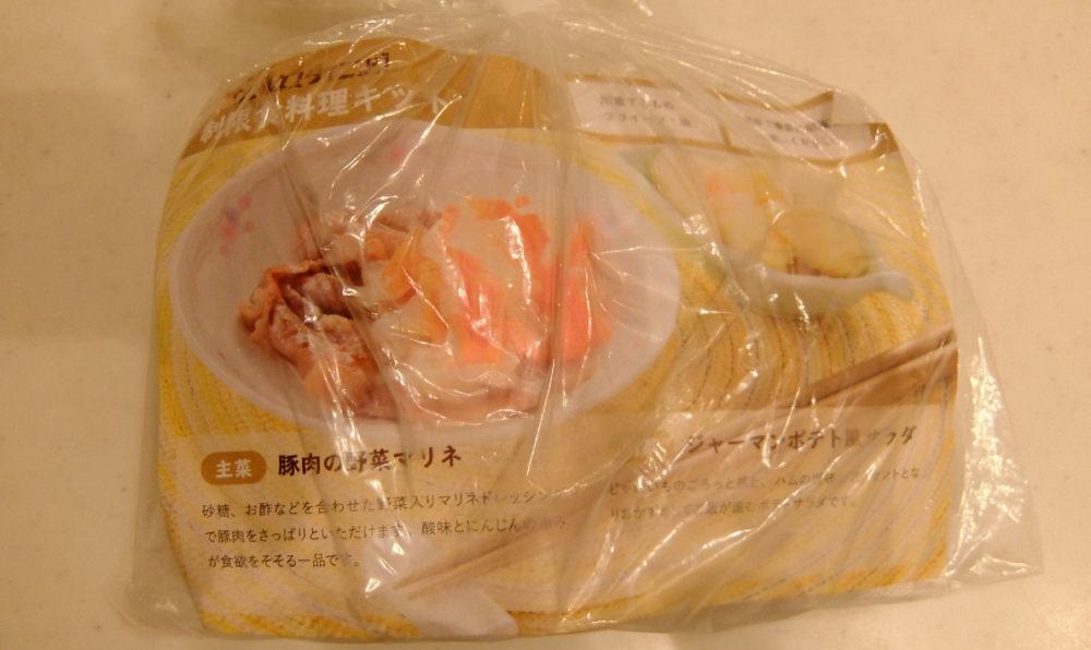 豚肉マリネとジャーパンポテト