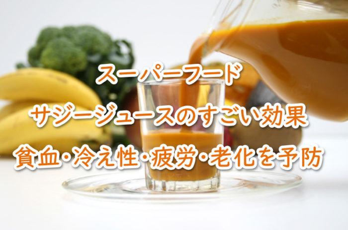 サジージュースのすごい効果!貧血冷え性予防を健康管理士が解説