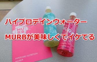 MURBプロテインドリンク【星5】美味しくて低カロリー【口コミ】
