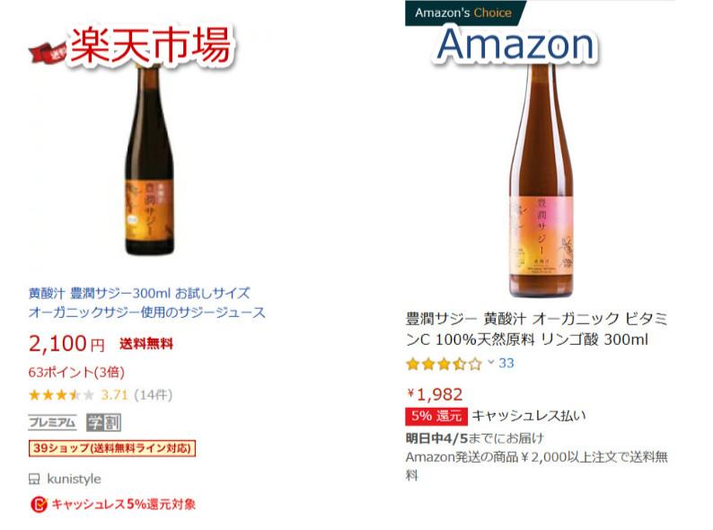 楽天2100円、Amazon1,982円