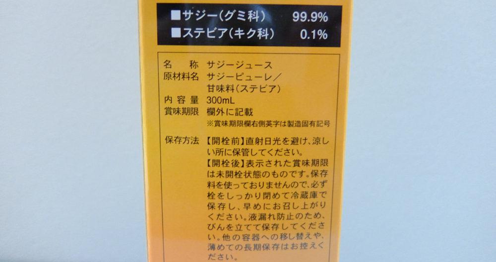 豊潤サジーは99.9%