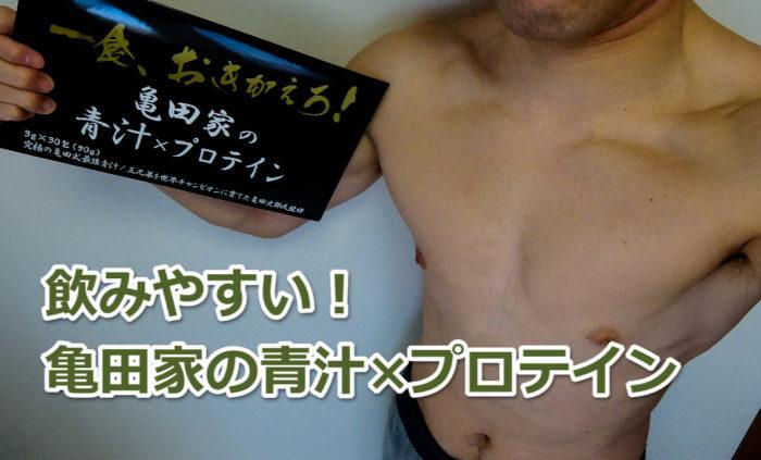 亀田家の青汁×プロテインを口コミ評価!飲みやすいけど効果とコスパは悪い?