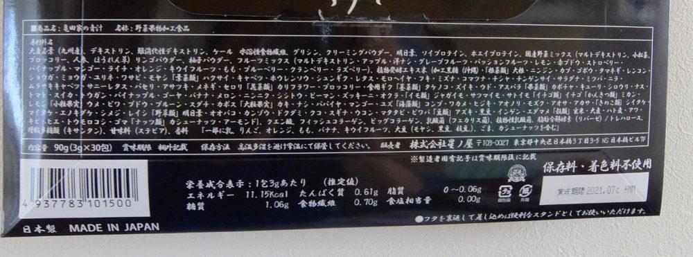亀田家の青汁の栄養成分表示