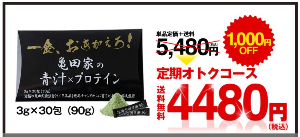 亀田家の青汁の定期購入について